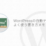WordPressテーマ・プラグインの自動テストでよく使うテストコードの書き方メモ