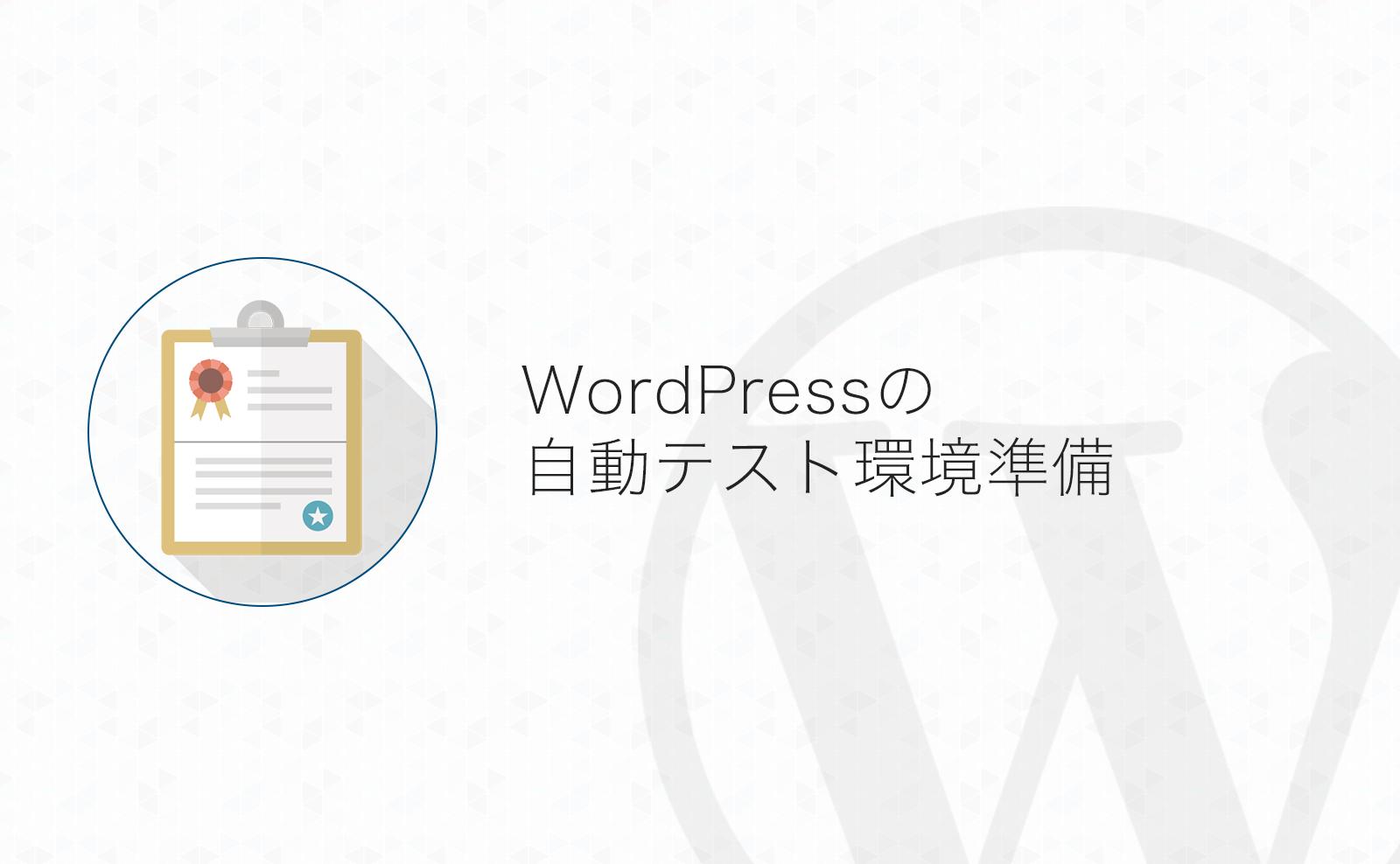 WordPressの自動テストを行う環境を整えるまでの道のり