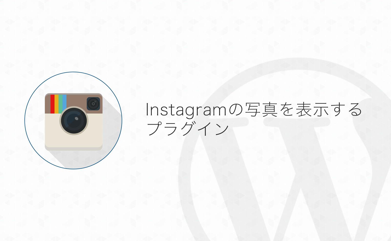 【WordPress】Instagramの投稿を簡単にブログに表示できるプラグイン「Instagram Feed」