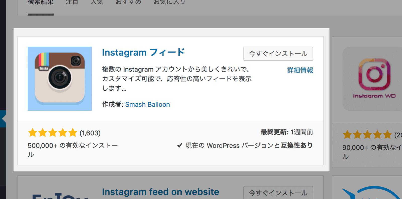 Instagram Feedは管理画面からインストールする