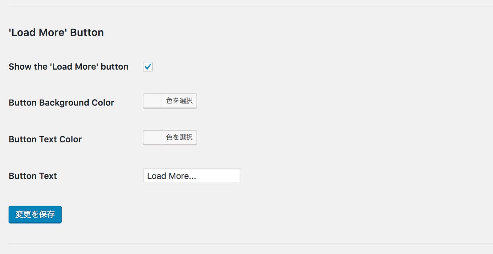 追加読み込みの「Load More...」ボタンのカスタマイズ