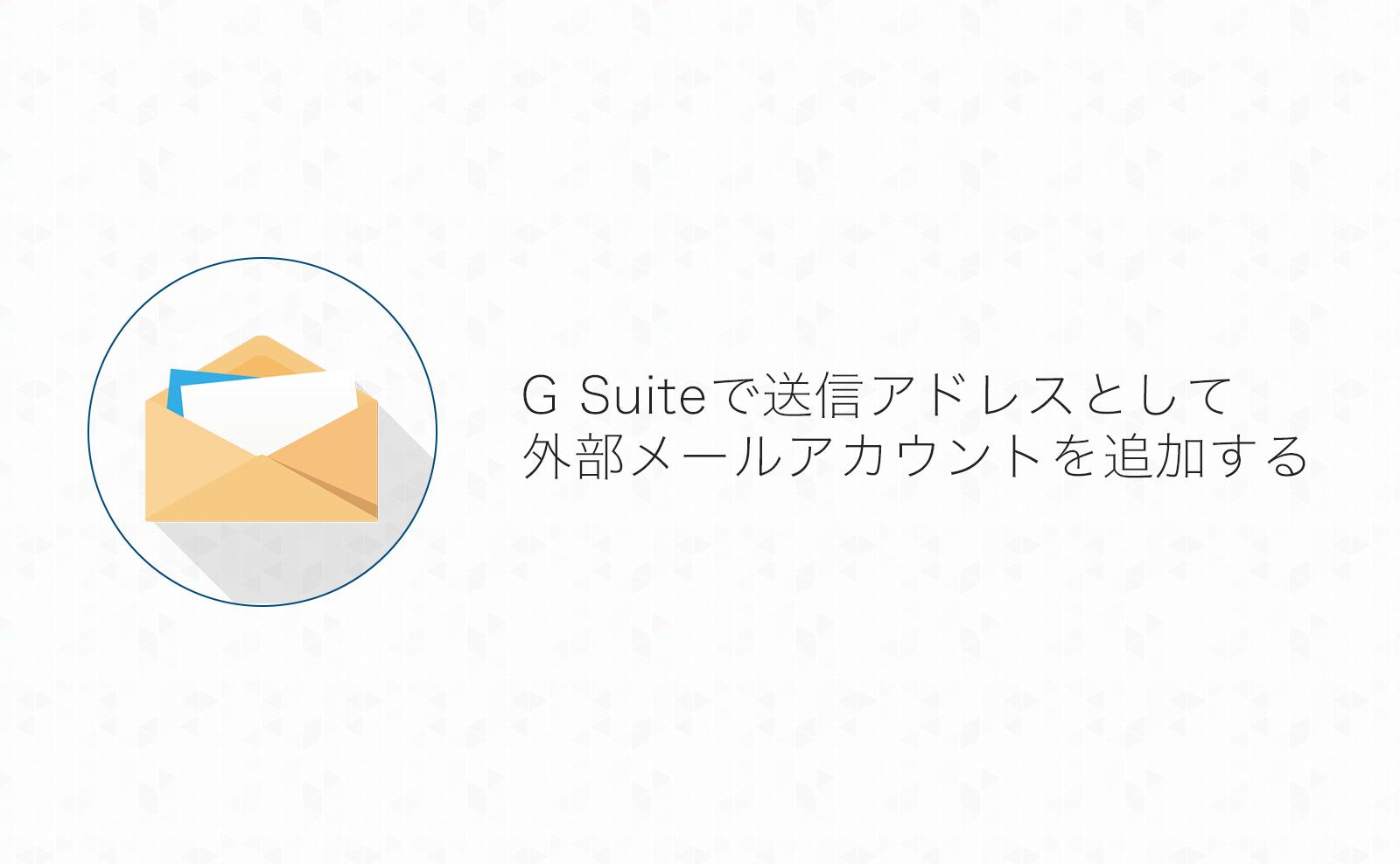 G SuiteのGmailで外部ドメインのメールアカウントを追加出来ない時の対処方法