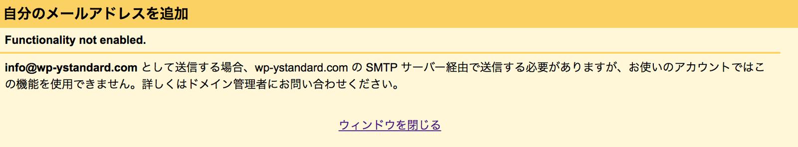 G Suiteで外部メールアドレスを送信アドレスとして追加出来ない