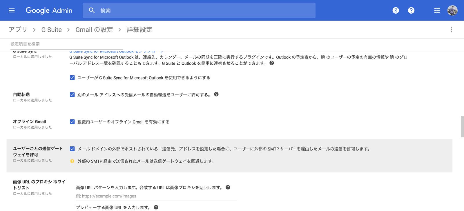 「ユーザーごとの送信ゲートウェイを許可」設定を変更する