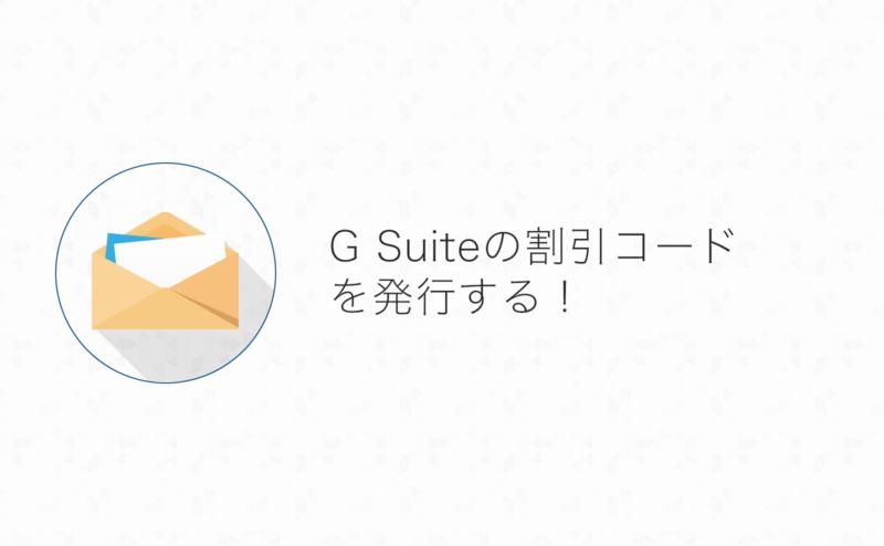 G Suiteを初年度20%引きで利用出来る割引コードを発行する