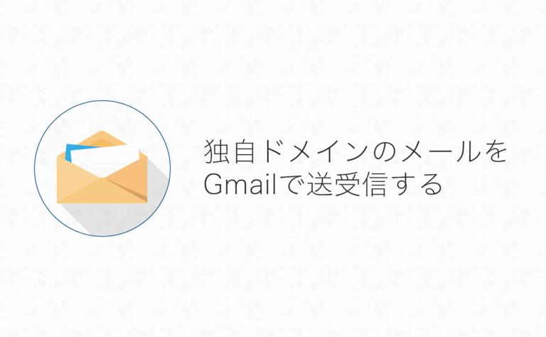 独自ドメインのメールアドレスをGmailで送受信する設定方法