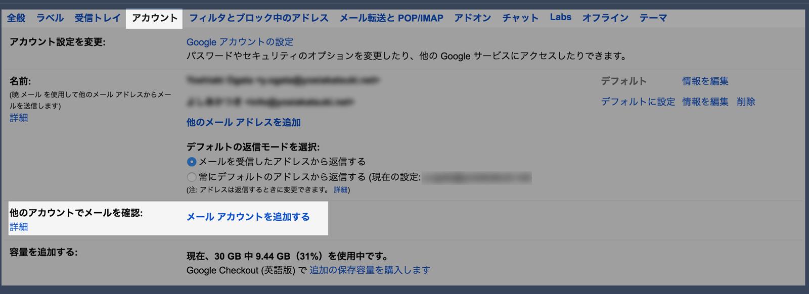 設定のアカウントタブからメールアカウントを追加する