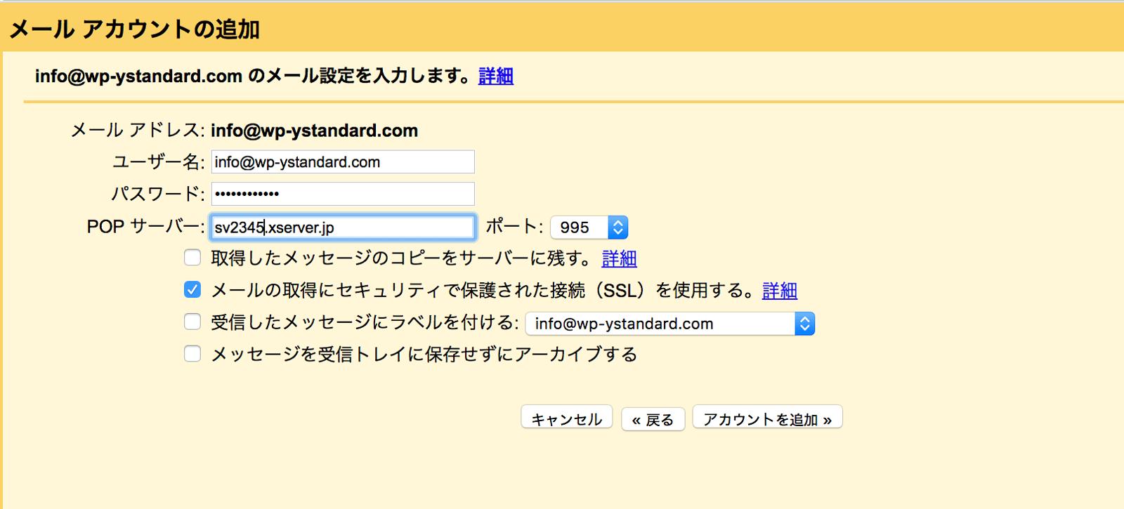 POPサーバーやメールアカウントのパスワードなどを入力する