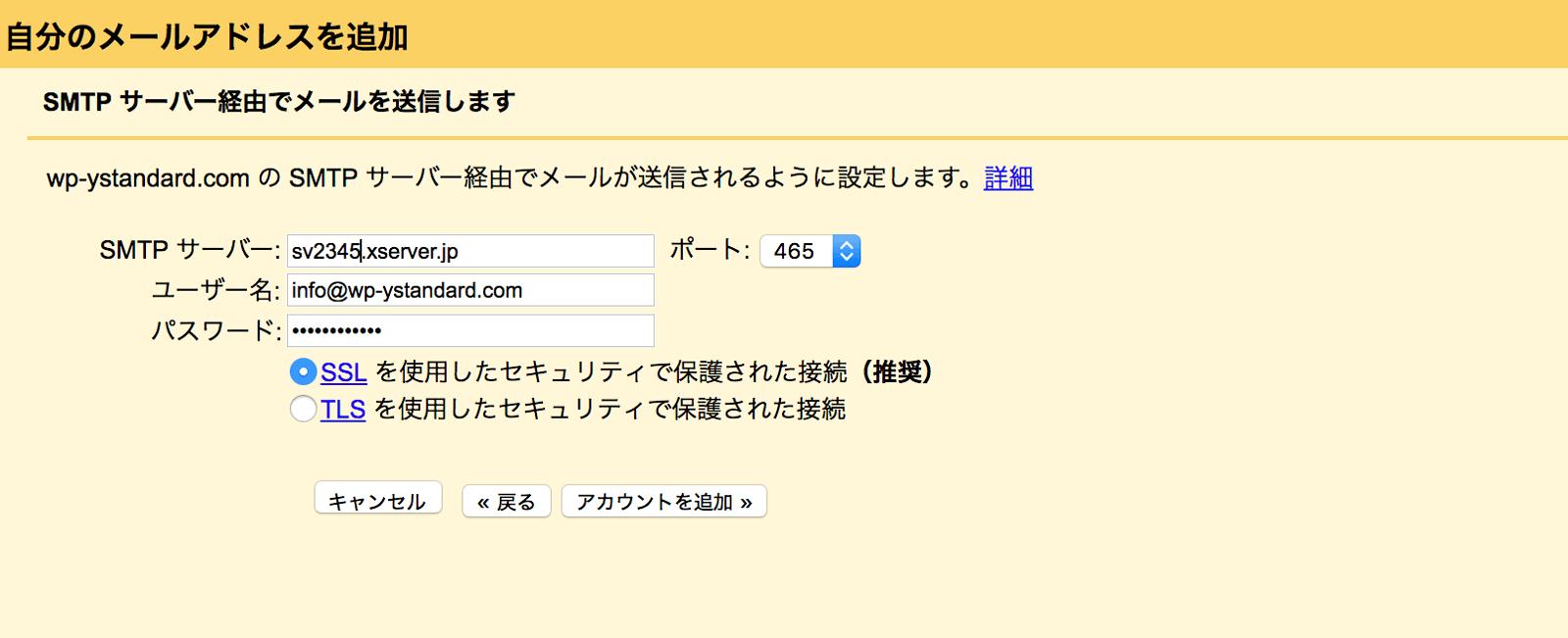 SMTPサーバー情報などを入力します