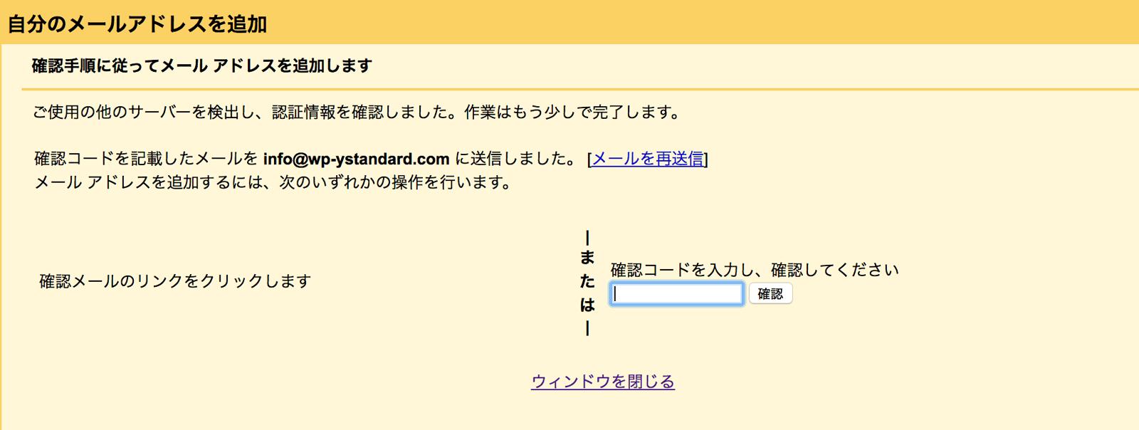 確認用メールが届くので、メール内のリンクをクリックするか、確認コードを入力します