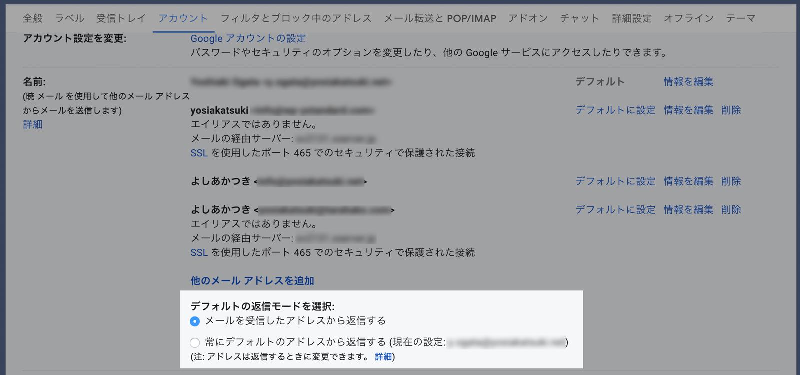 受信メールに使用するアドレスを選択する