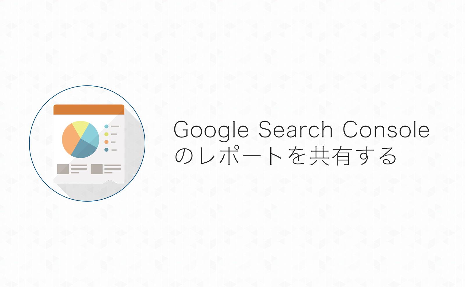 Google Search Consoleの内容を他の人にも見てもらえるようにする方法