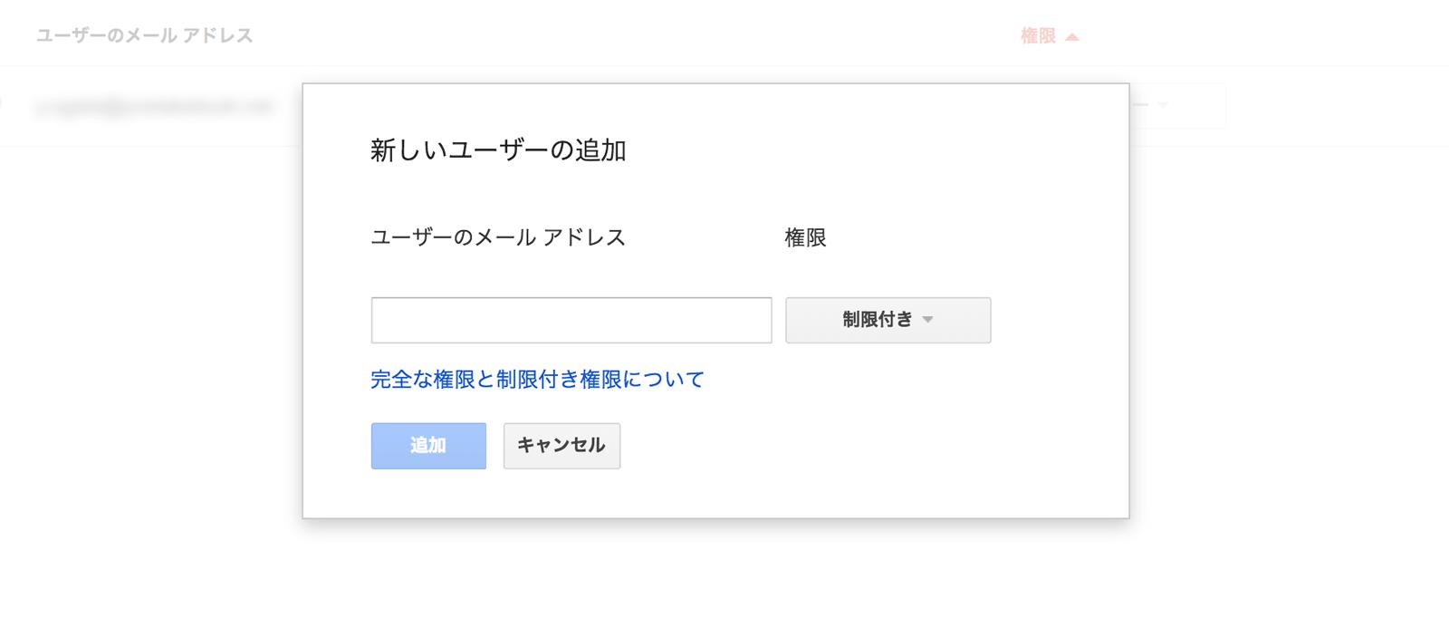 ユーザー追加のポップアップが表示されます