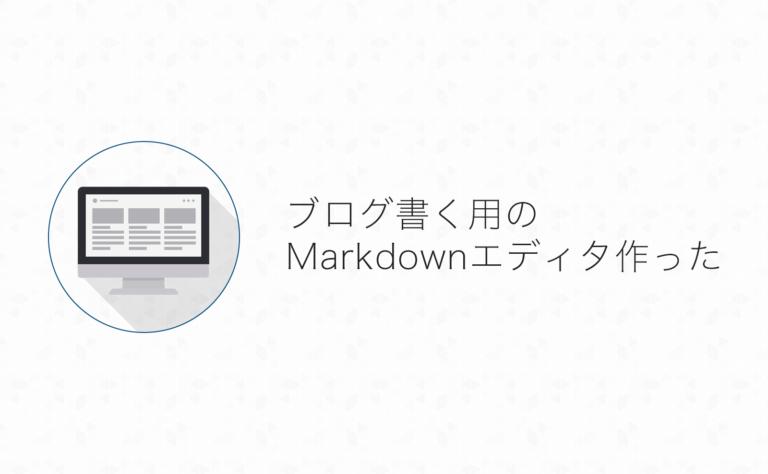 Markdownで本文書いてHTMLに変換して投稿する人(俺)に嬉しいエディタを作りました