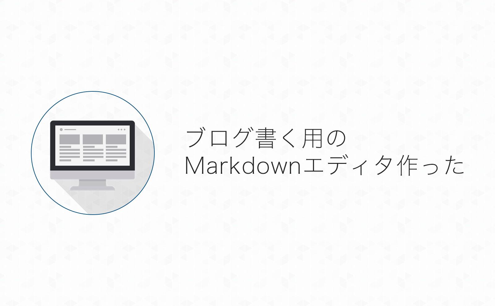 Markdownで書いてHTMLに変換してブログ投稿する人(俺)に嬉しいMarkdownエディタ作った