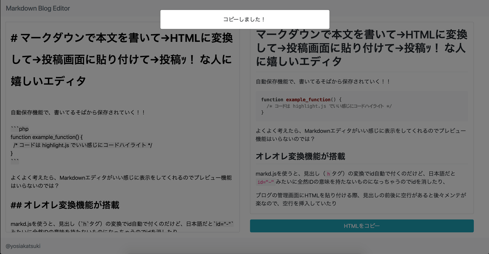 変換後のHTMLをクリップボードにコピーできます