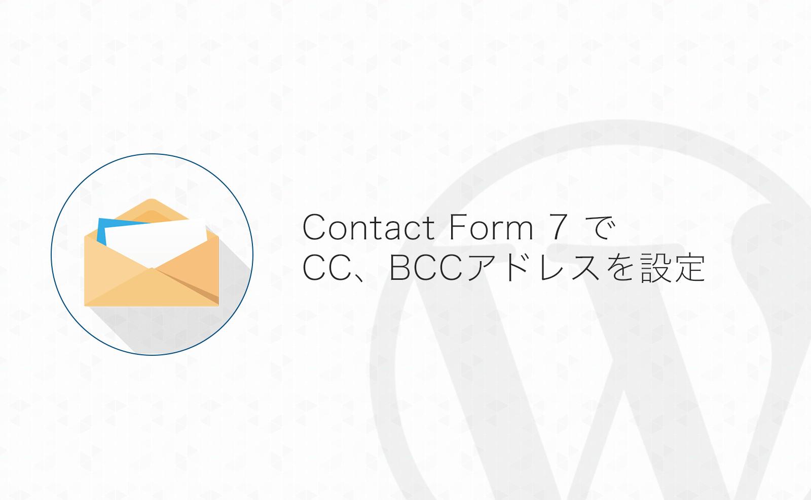 【WordPress】Contact Form 7 でCC、BCCアドレスを追加する方法