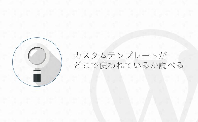 【WordPress】カスタムページテンプレートが使われている記事を検索する方法