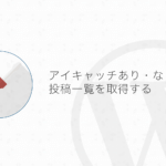 【WordPress】get_postsでアイキャッチ画像あり・なしの投稿一覧を取得する方法