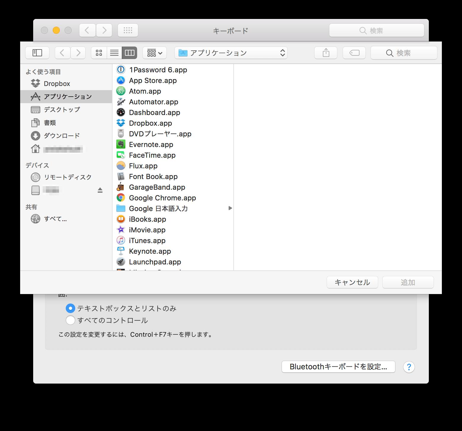 ファンクションキーを常に表示しておきたいアプリを選択する