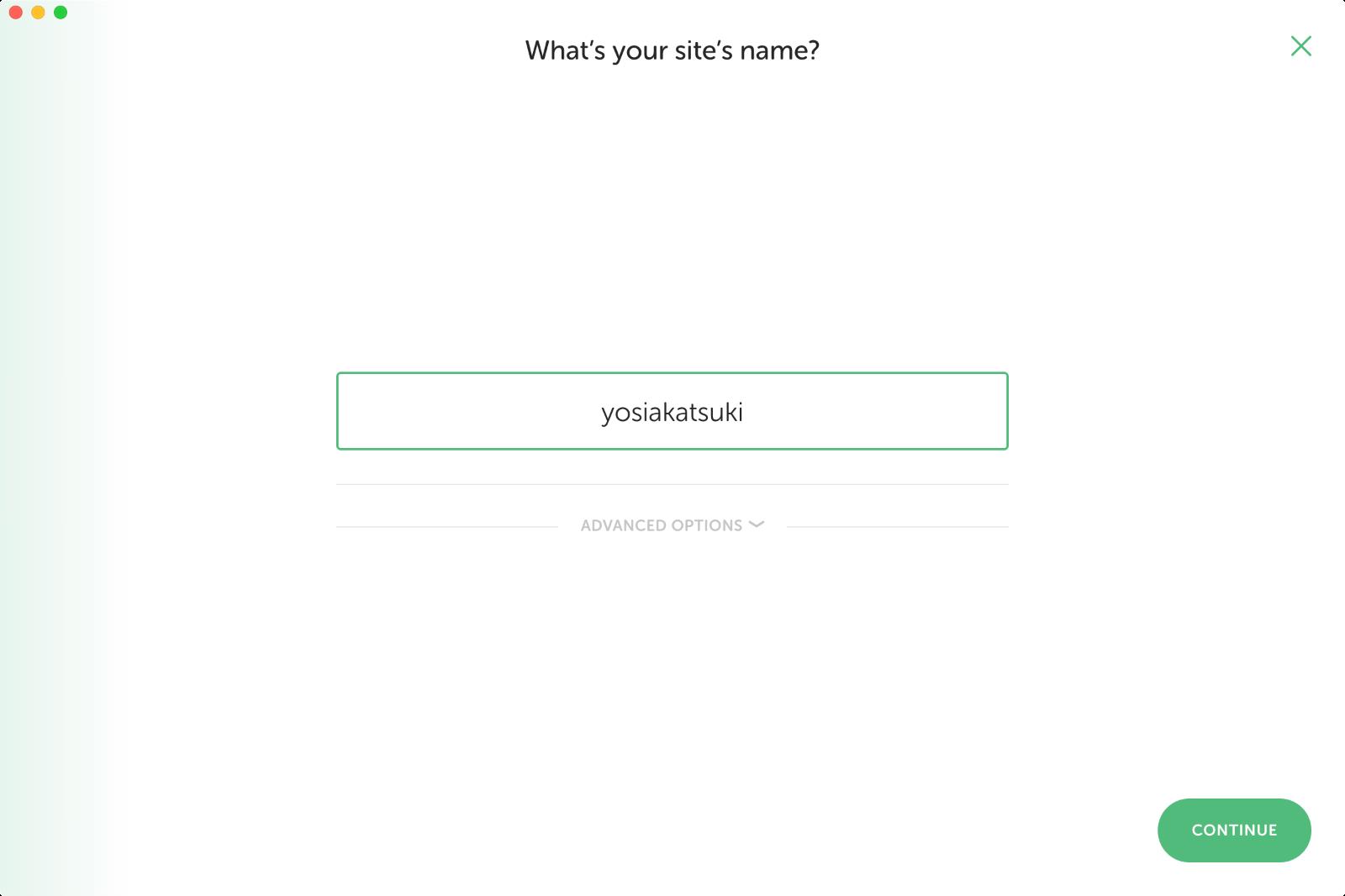 サイトの名前を入力