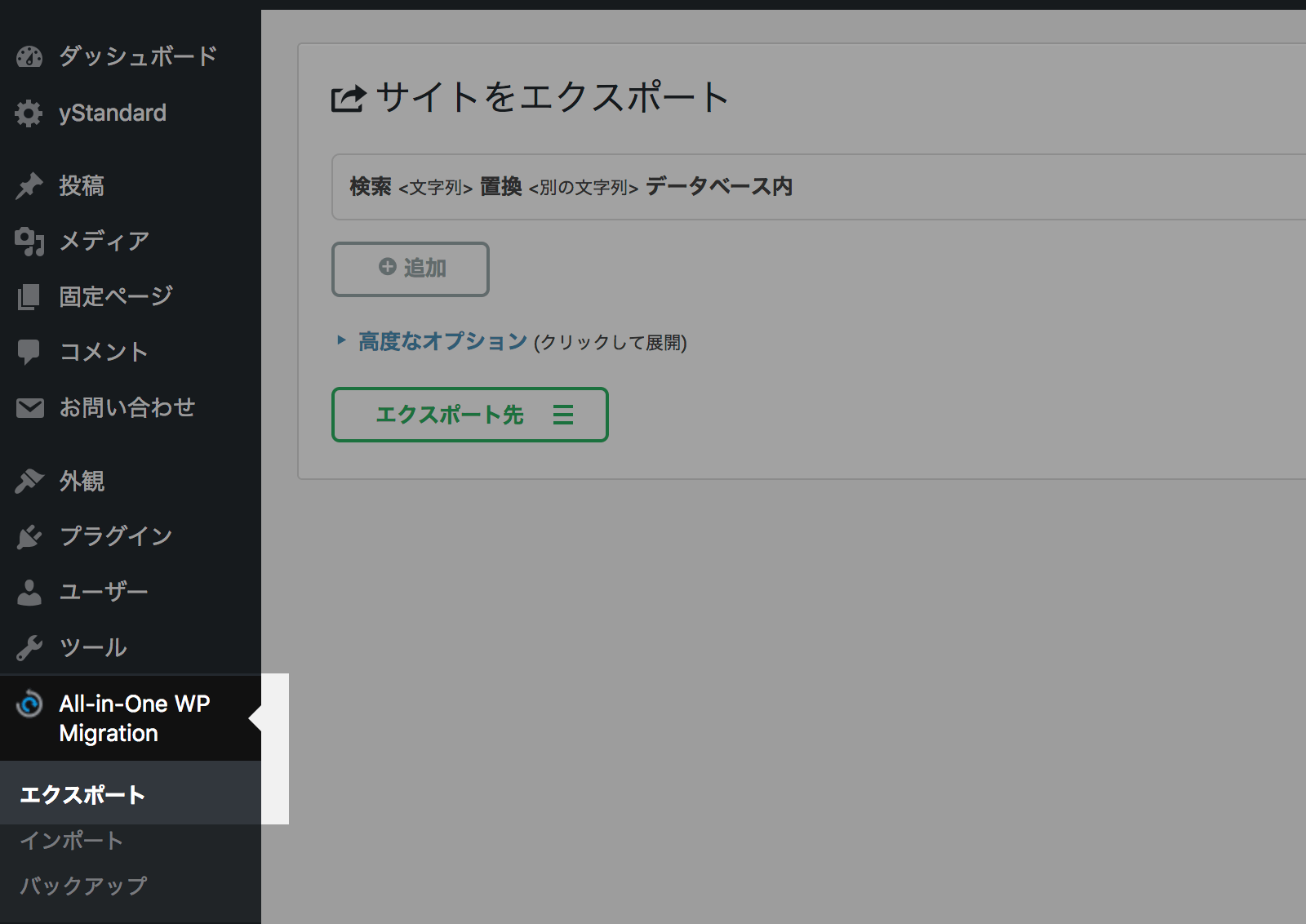 「All-in-One WP Migration」の「エクスポート」メニューを開く