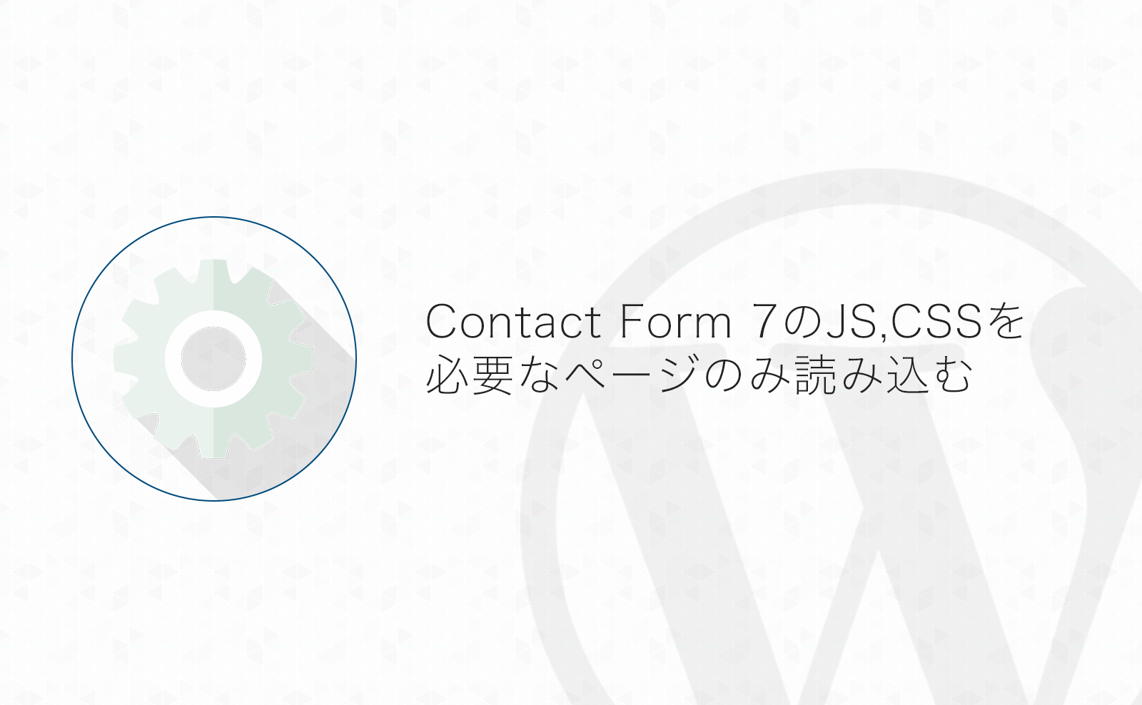 【WordPress】Contact Form 7のJavaScriptとCSSを削除、必要なページのみ読み込む方法