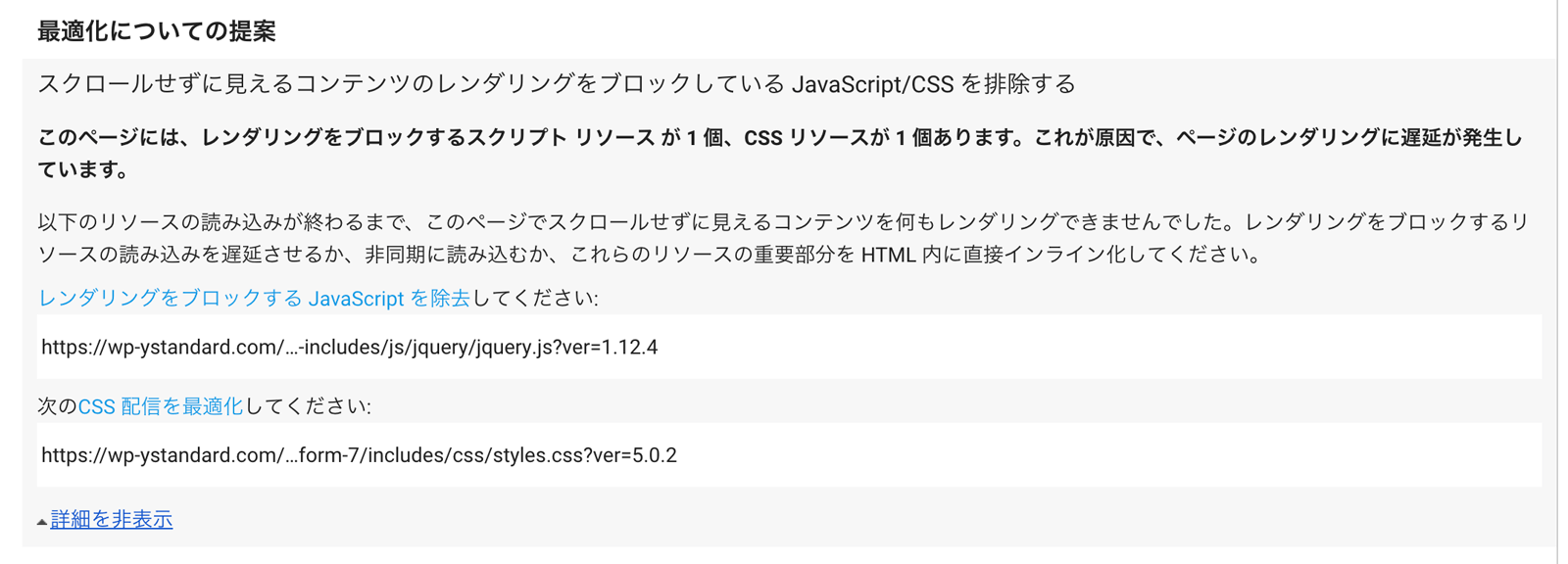 Contact Form 7のCSSがPage Speed Insightsで怒られる