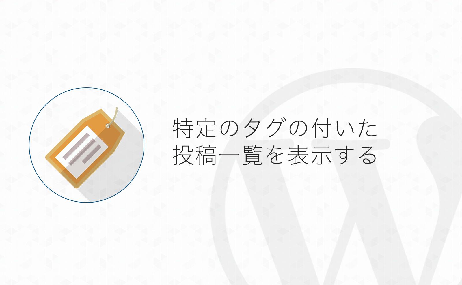 【WordPress】特定のタグで絞り込んだ記事の一覧を表示させる方法