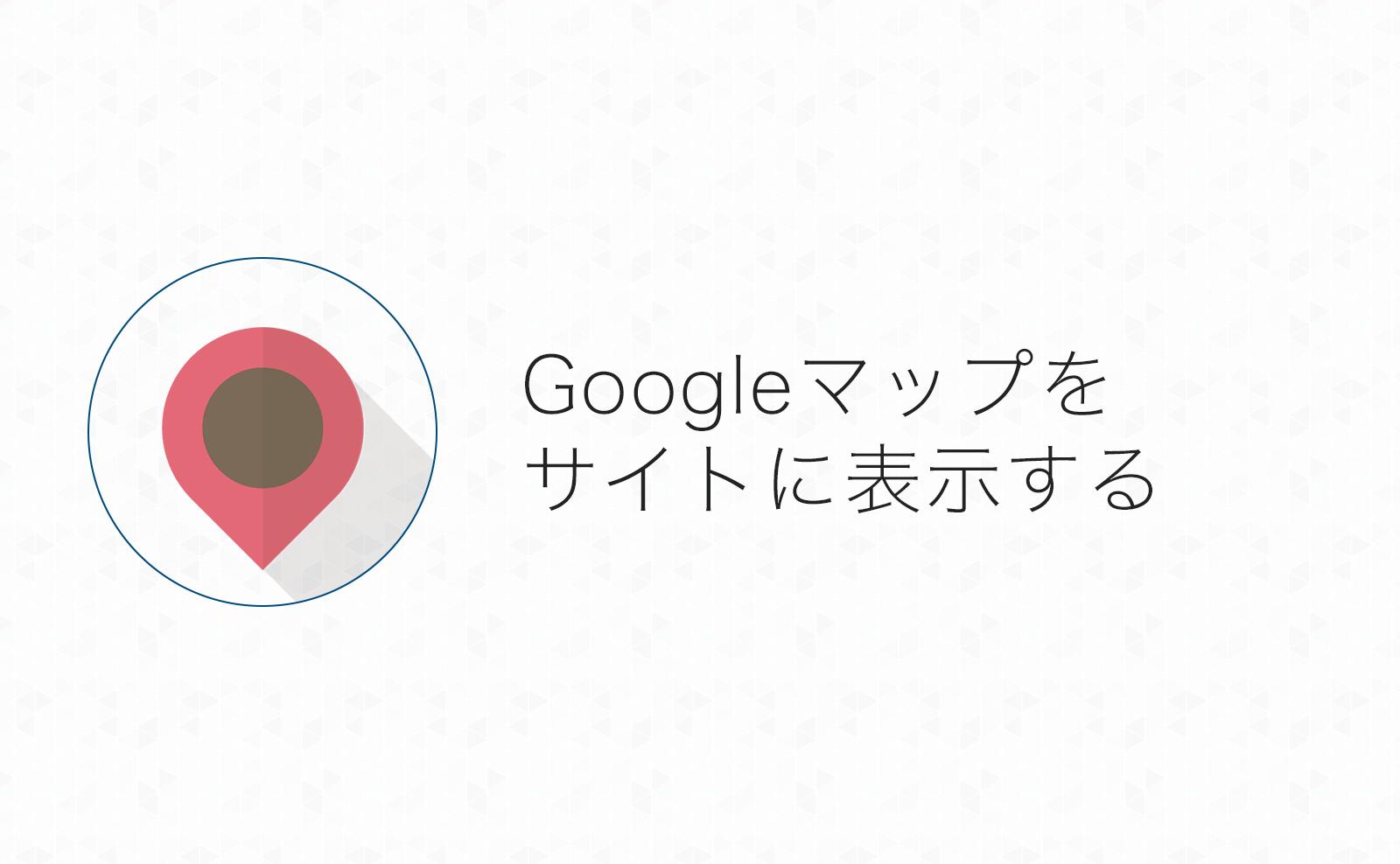 Googleマップをサイトに表示(埋め込み)する方法