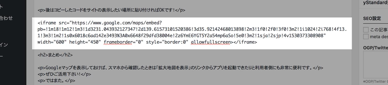 表示したい部分にコピーしたコードを貼り付ける