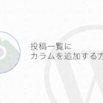 【WordPress】投稿一覧に情報を表示するカラム(列)を追加する方法