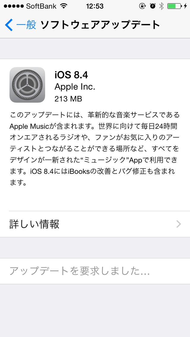 iOSのダウンロードとインストールを開始してアップデートを待つだけ