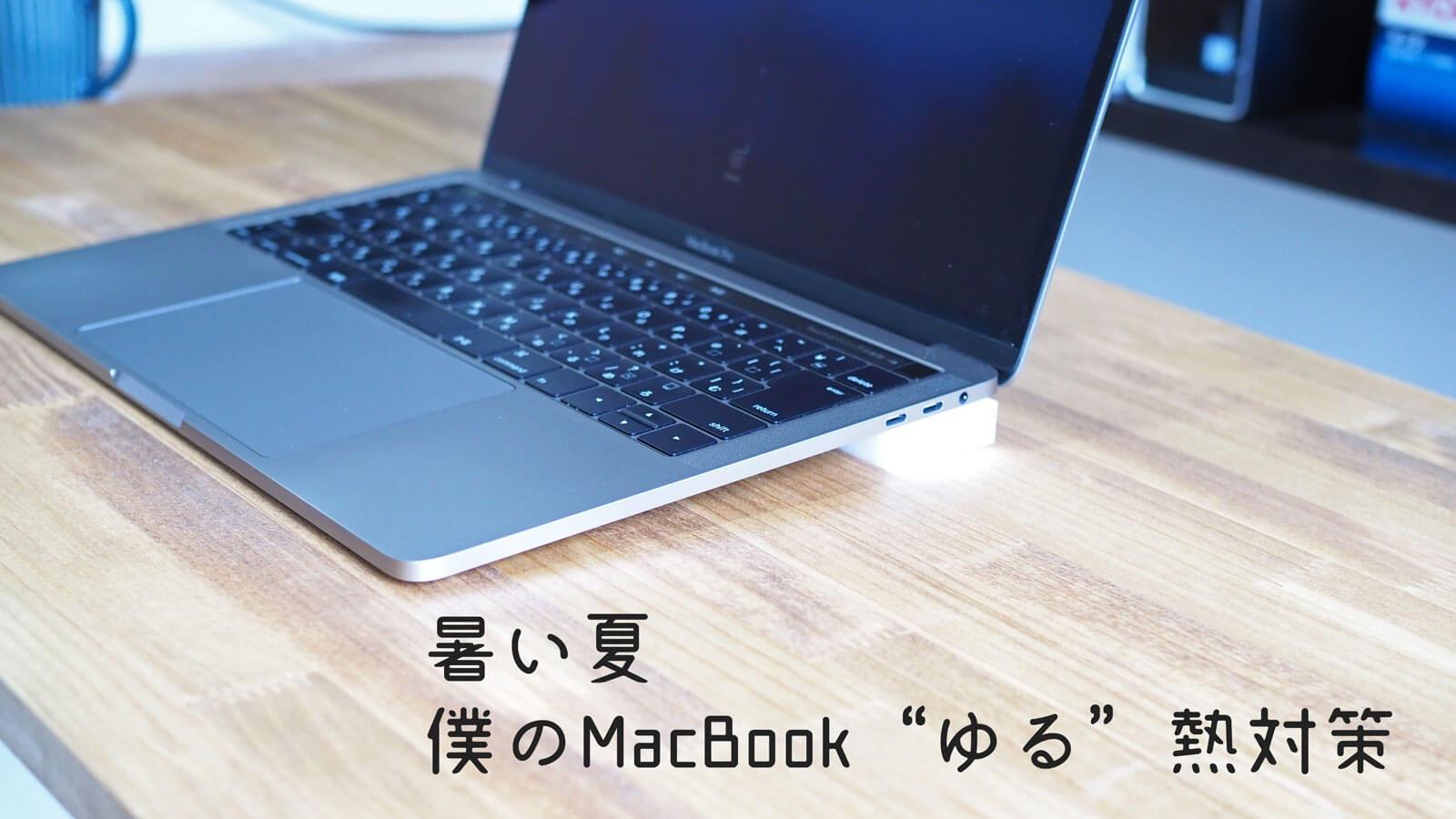 暑い夏。唸るファン。ぼくのMacBookの熱対策。