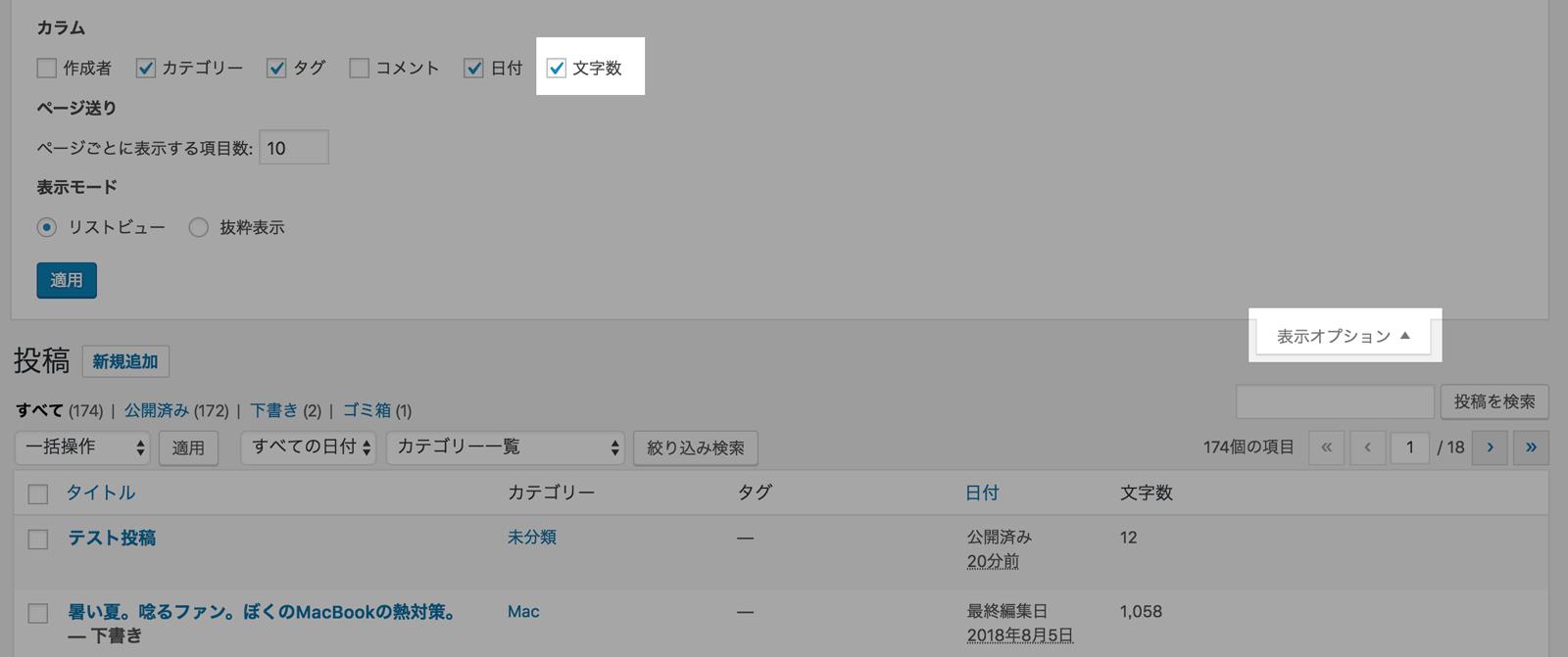 表示オプションで列の表示ON-OFFを切り替える