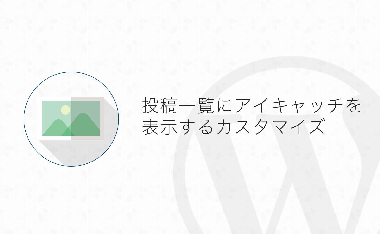 【WordPress】投稿一覧にアイキャッチ画像を表示するカスタマイズ