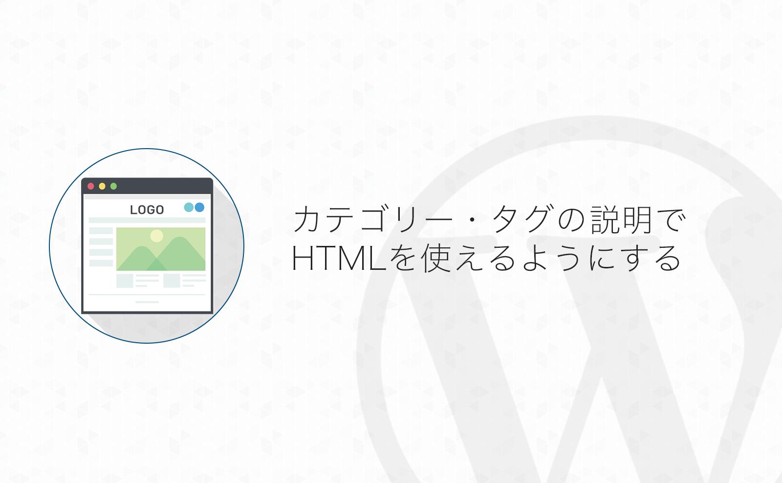 【WordPress】カテゴリーやタグの「説明」でHTMLを許可するカスタマイズ