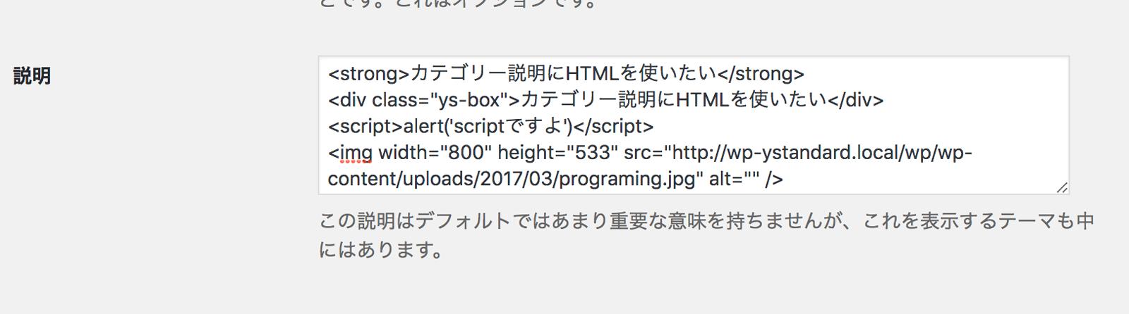 カテゴリーの説明にHTMLを入力する