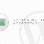 【WordPress】画像やPDFの上書きアップロードに!登録ファイルを変更できるプラグイン「Enable Media Replace」
