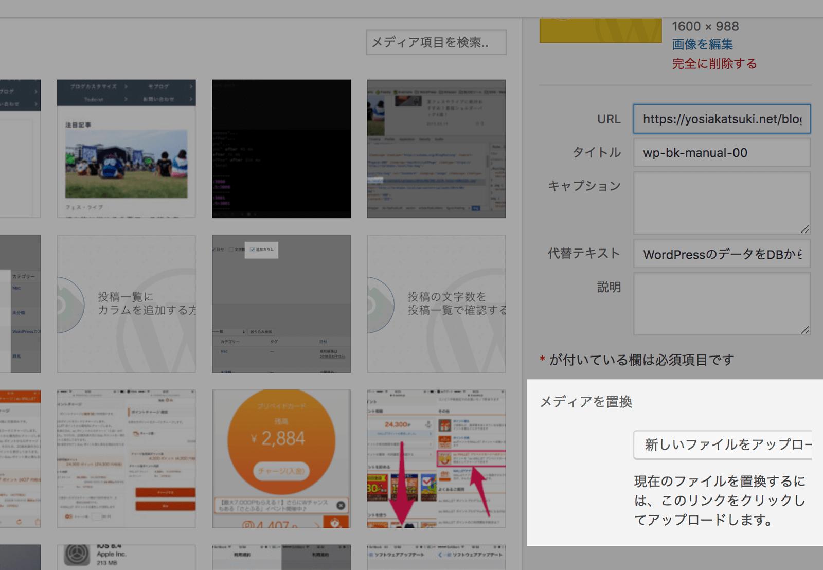 メディアの編集画面に新しいファイルのアップロードボタンが表示される