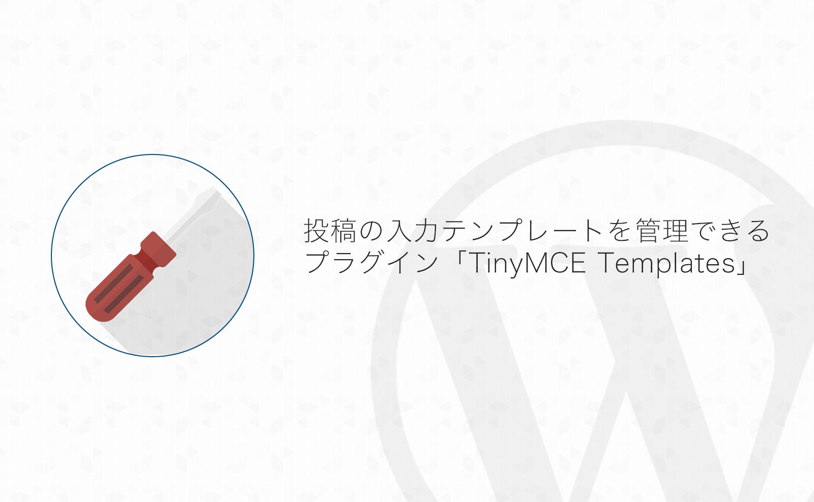 【WordPress】定型文をテンプレート管理して投稿に簡単入力・ショートコード化出来るプラグイン「TinyMCE Templates」