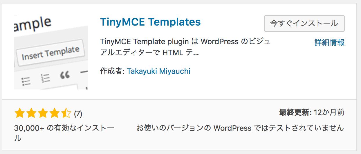 Tinymce Templatesをインストール