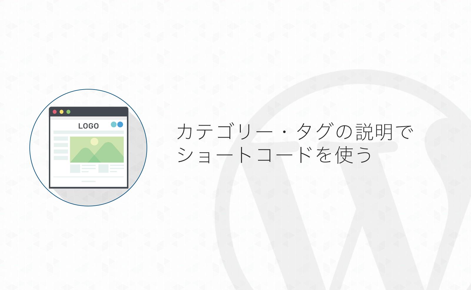 【WordPress】カテゴリー・タグの説明欄でショートコードを使う方法