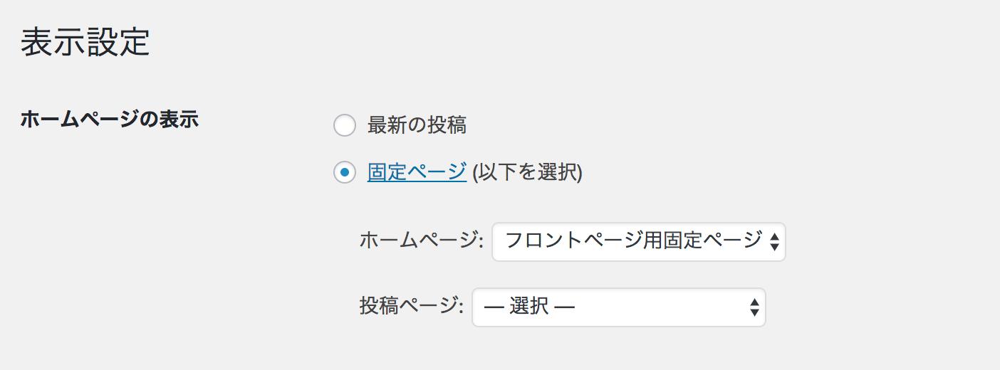 フロントページに固定ページを指定した場合