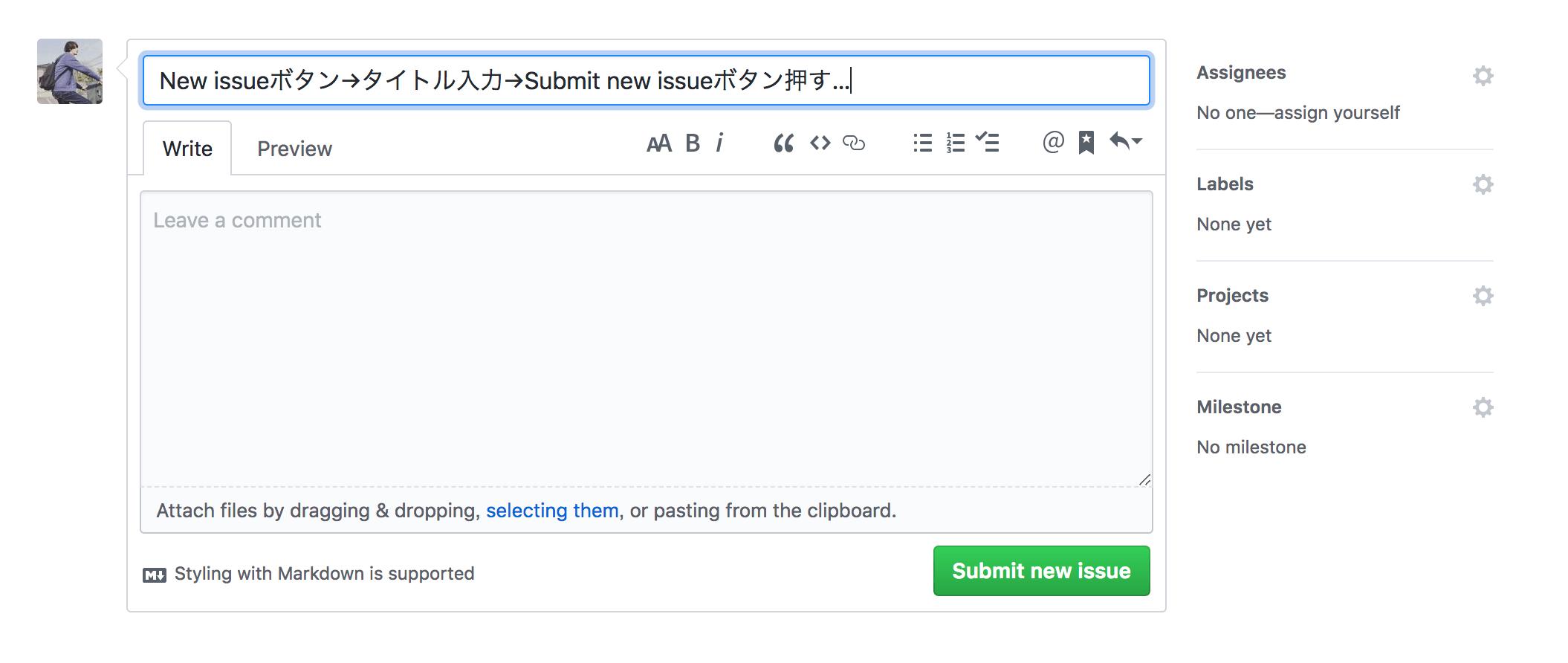 GitHubのissue登録