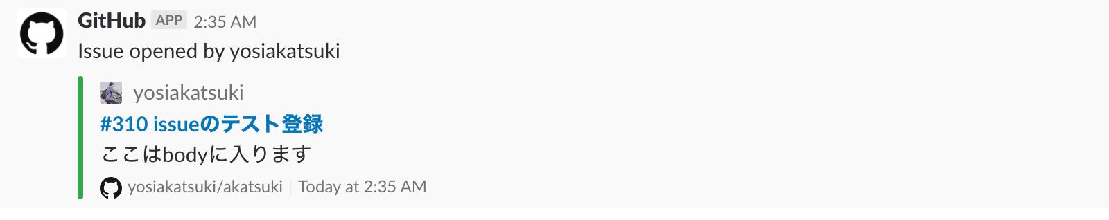 GitHub Appを有効化しておくと、登録結果を通知できる