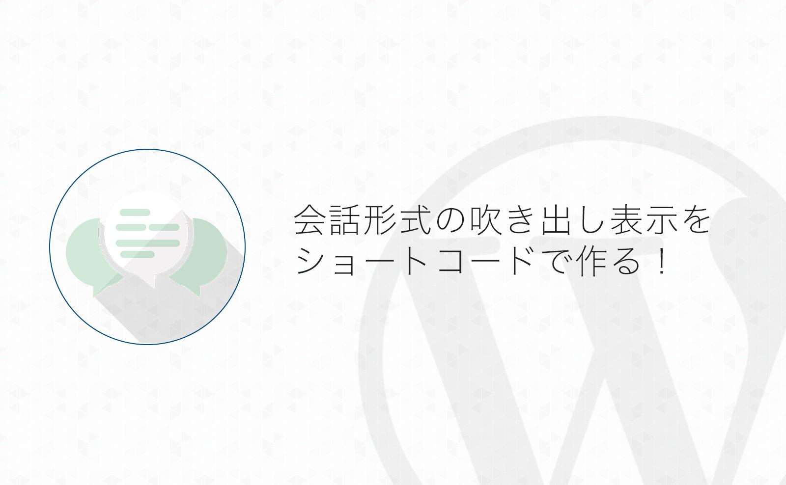 【WordPress】会話表示ができる吹き出しプラグイン的な機能をショートコードで自作する方法