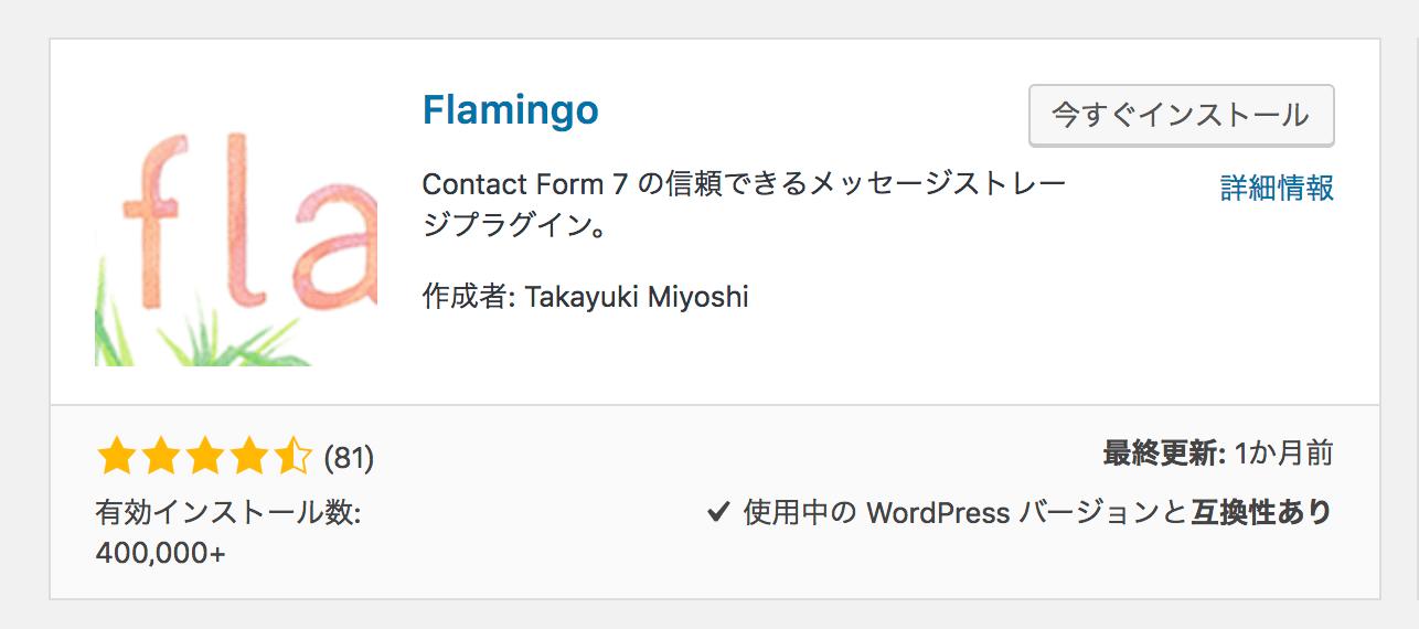 「Flamingo」のインストール