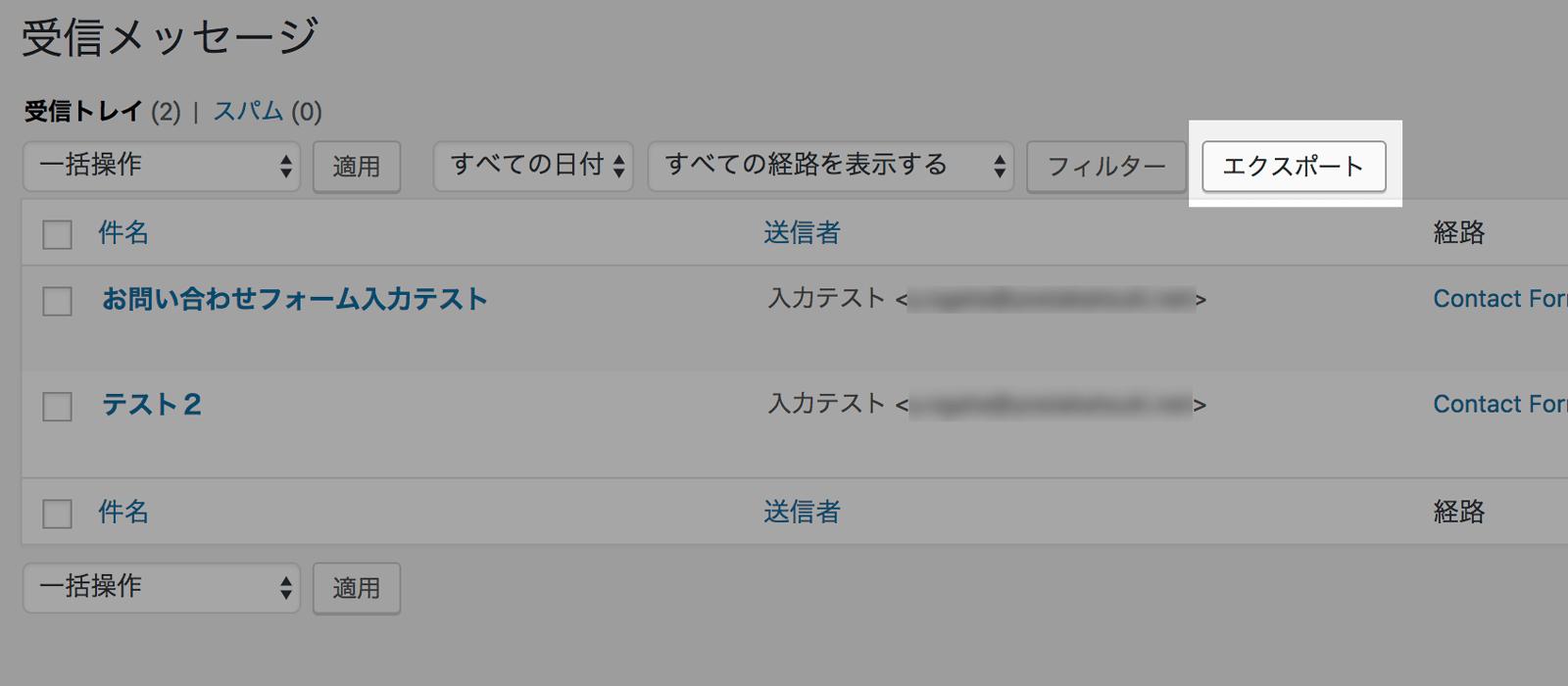 エクスポートボタンをクリックすると一覧に表示されたお問い合わせをCSVでエクスポート出来る
