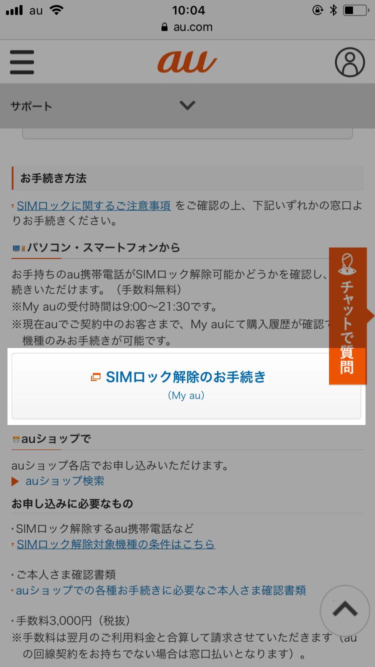 SIMロック解除手続きを始める